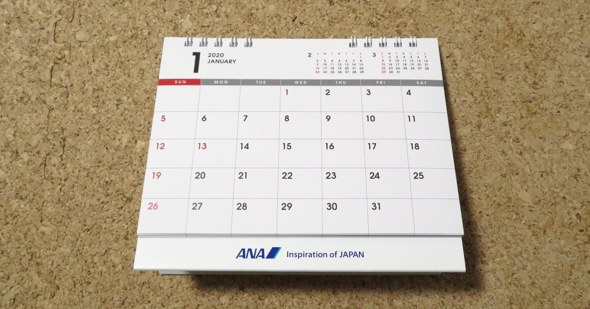 ANAの株主優待カレンダーが到着