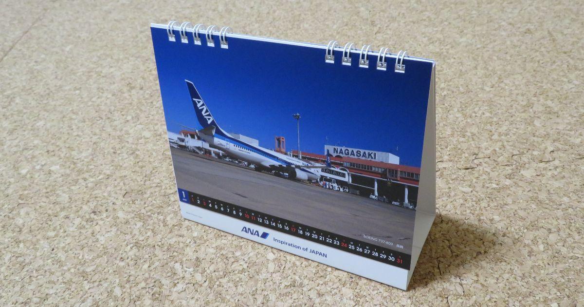 ANAの株主優待カレンダー