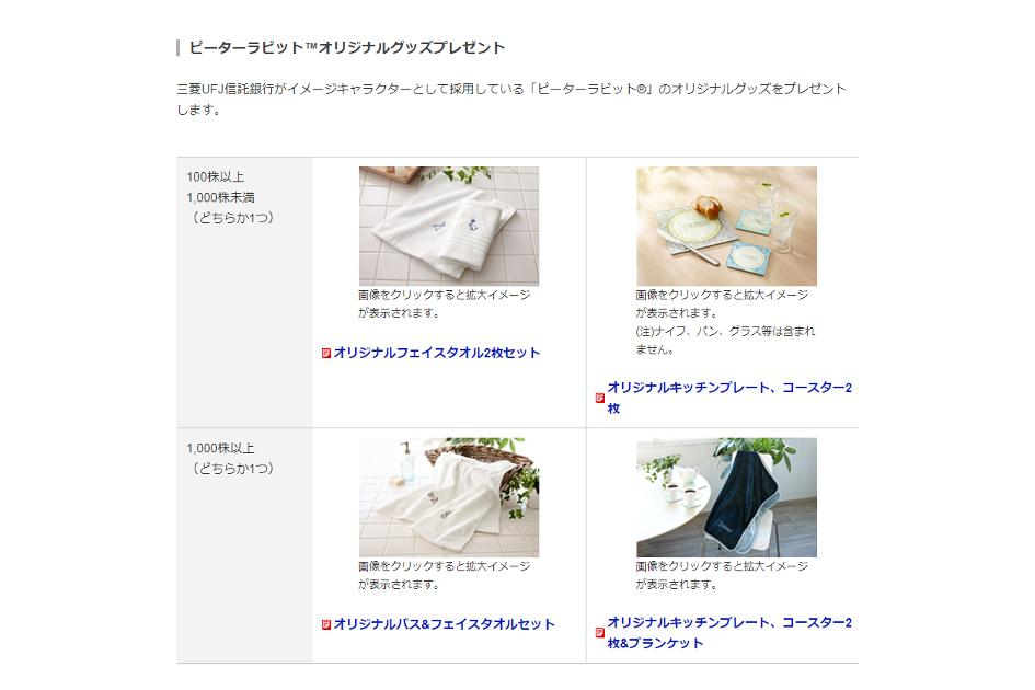 三菱UFJFG株主優待イメージ