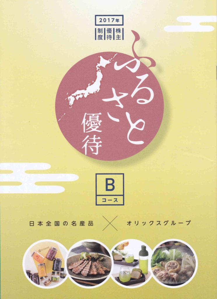 オリックス 株主優待(ふるさと優待)