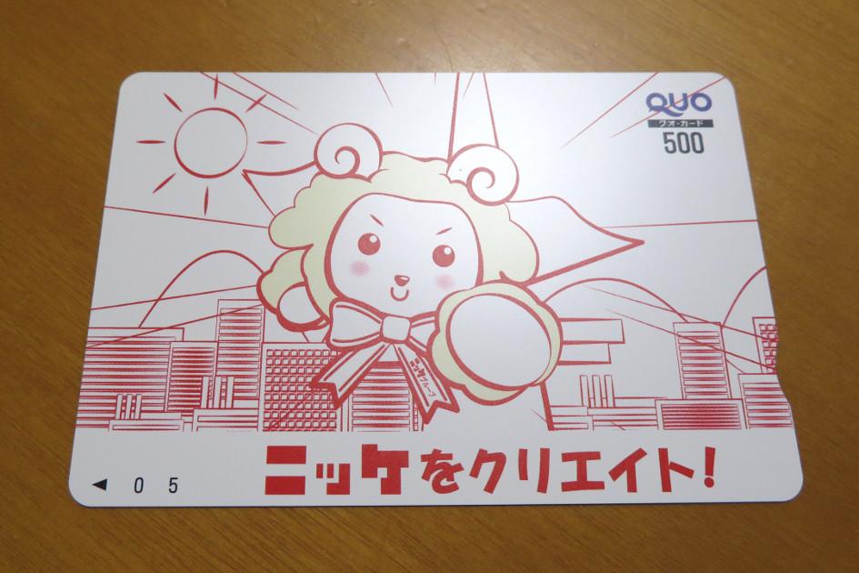 ニッケの株主優待QUOカード