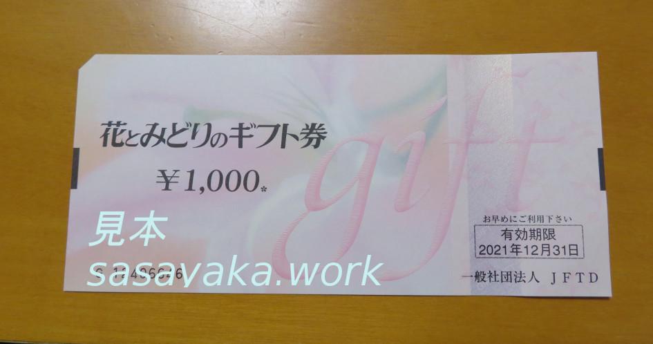 IBJ株主優待フラワーギフト