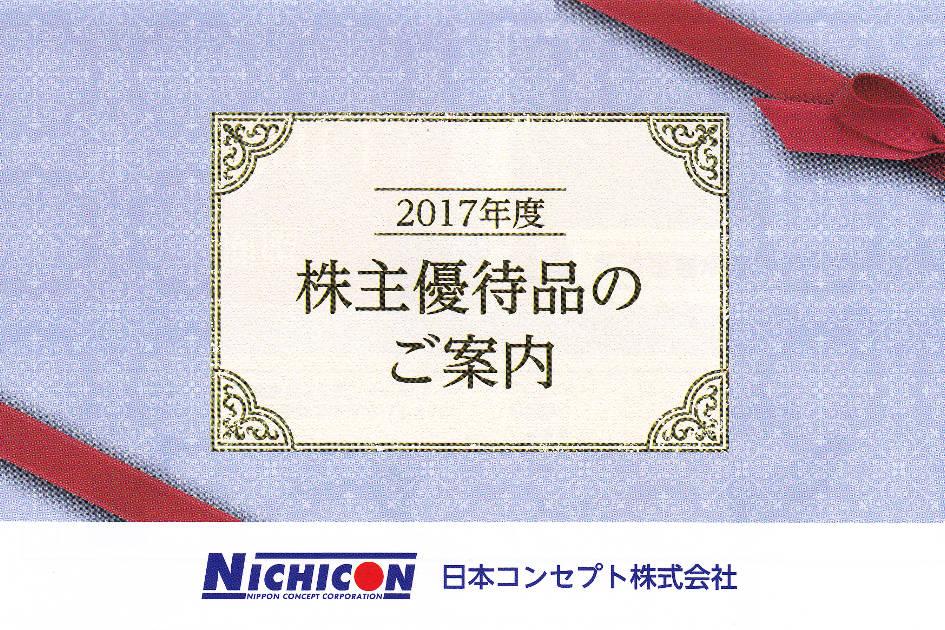日本コンセプトの優待品の社品