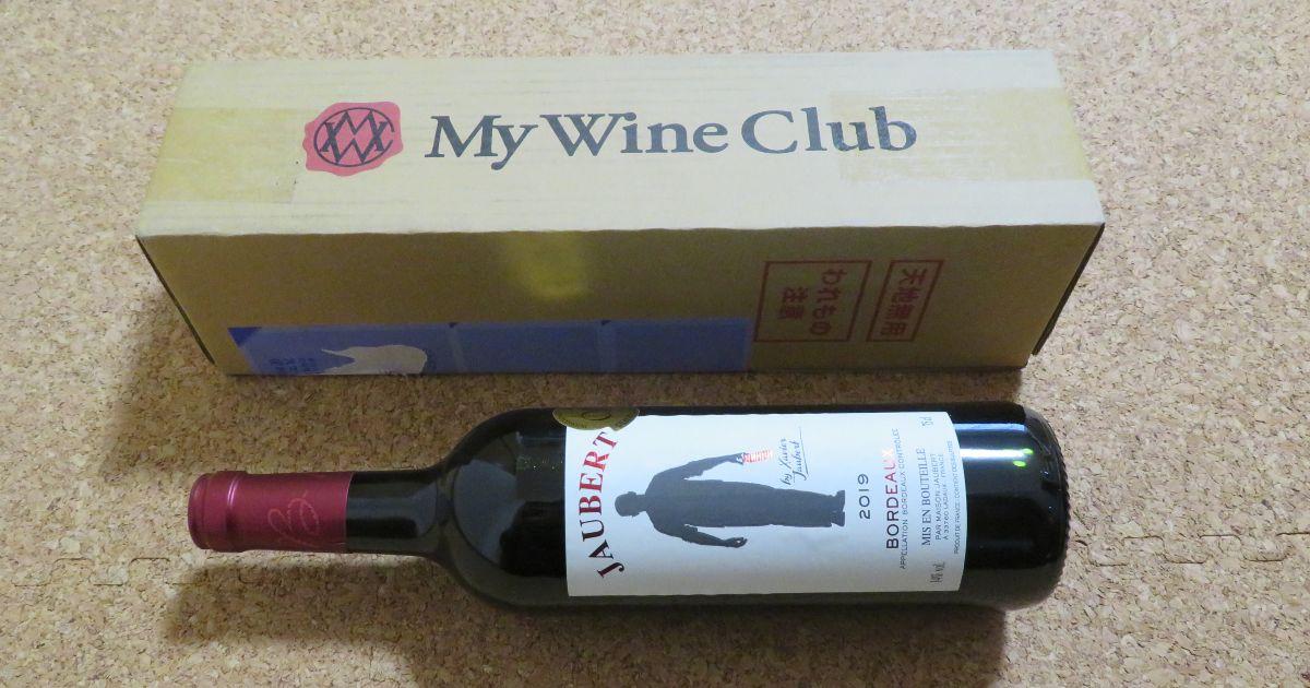 ベルーナ株主優待のワインが到着