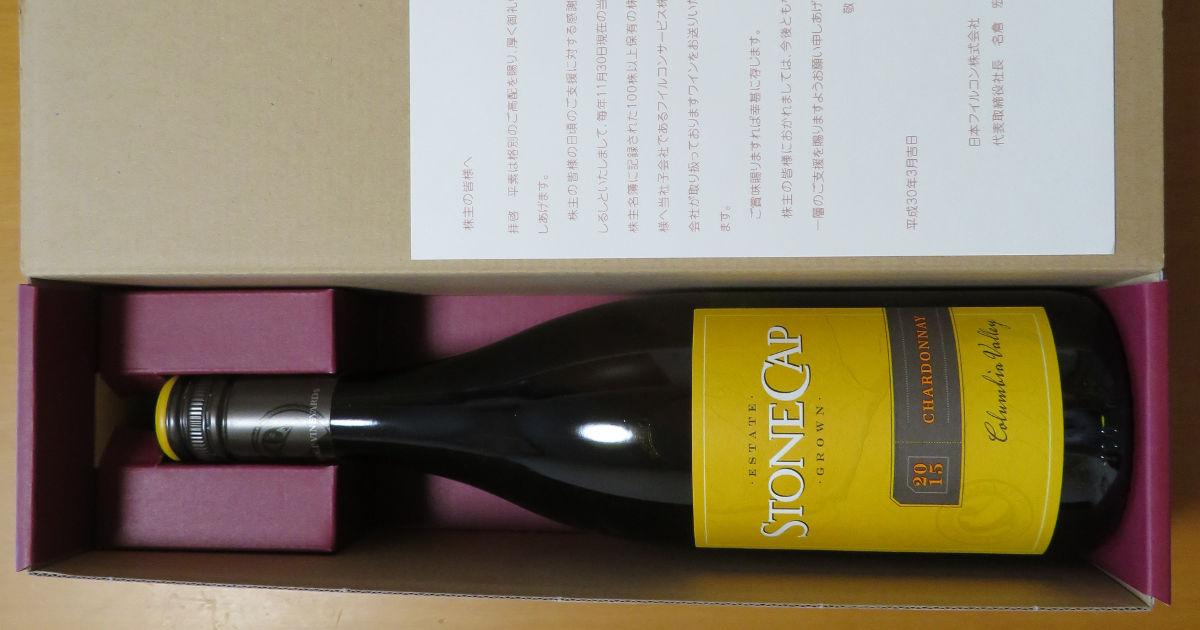 日本フィルコン株主優待のワイン