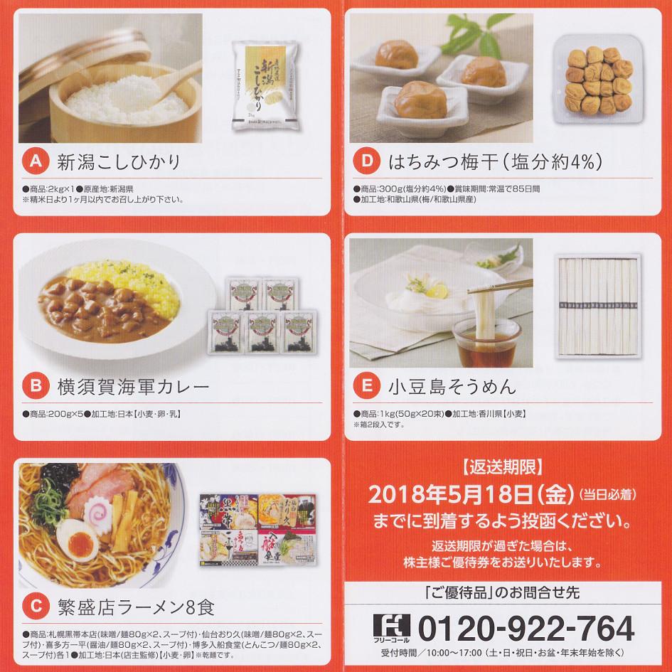U.S.M.H株主優待カタログ