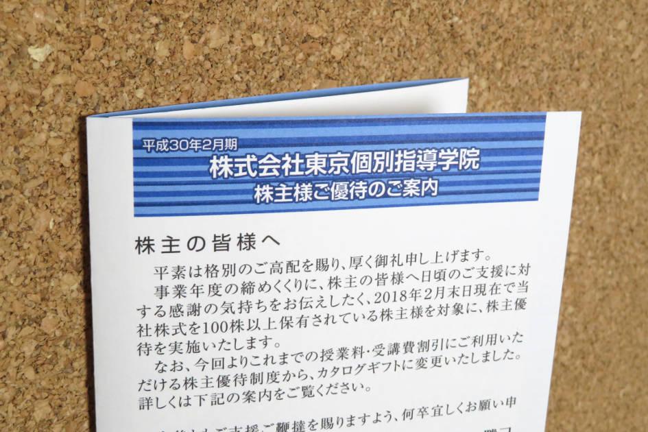 東京個別指導学院の株主優待案内