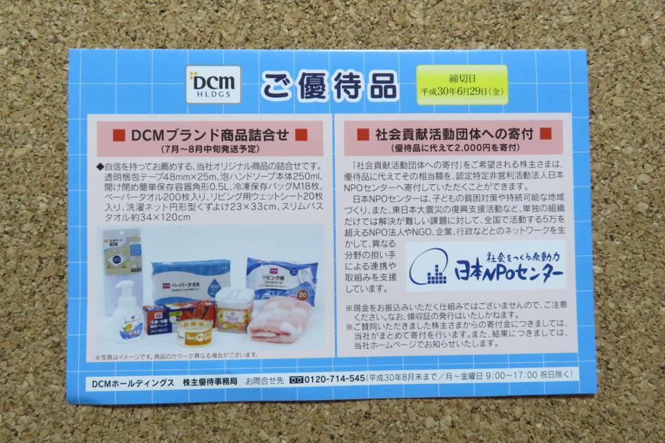 DCMHD株主優待案内