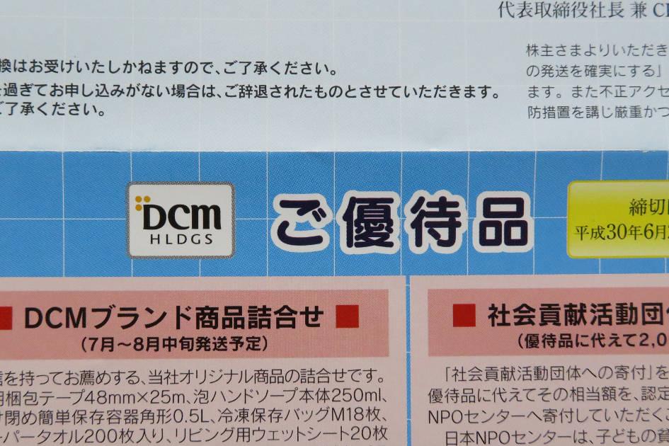 DCMHD株主優待