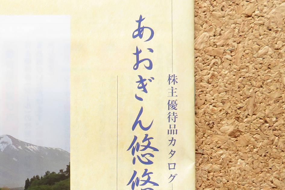 青森銀行株主優待品カタログ
