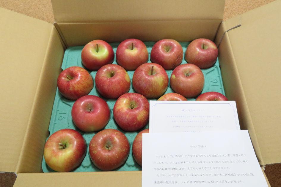 青森銀行株主優待のりんご