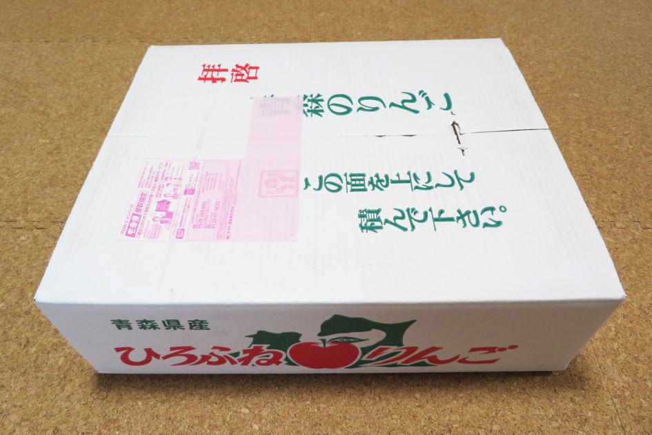 青森銀行の優待で届いたりんご