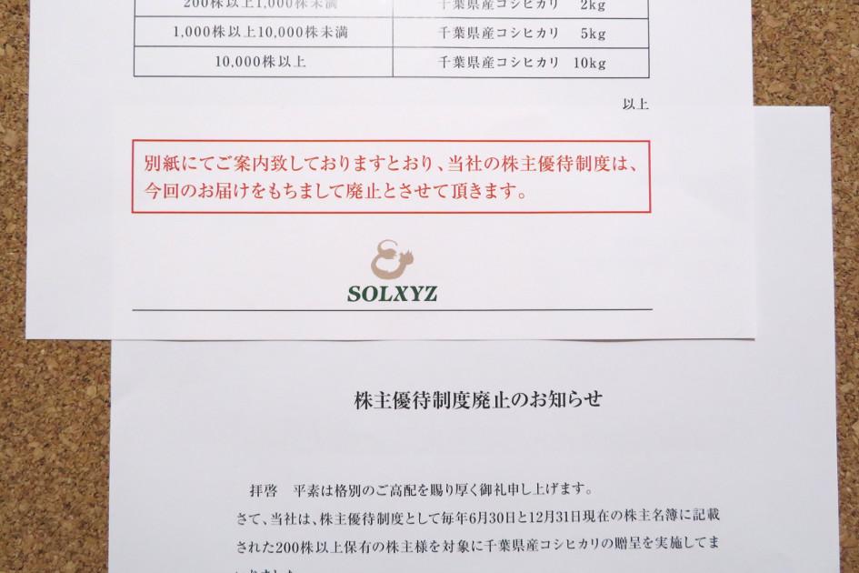 ソルクシーズの株主優待 廃止