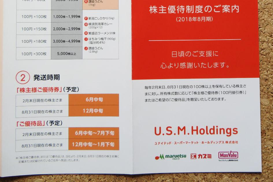 USMHD株主優待冊子