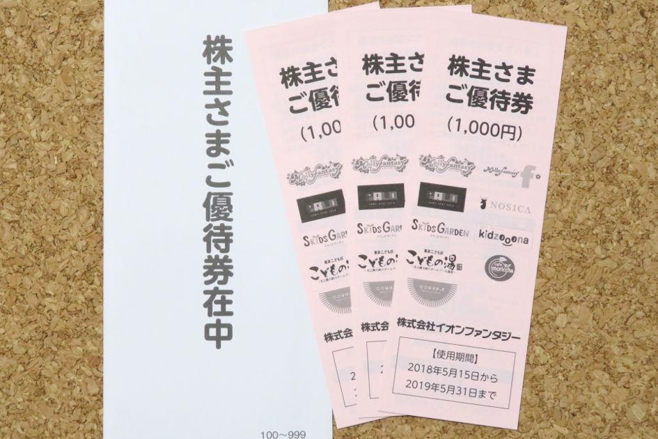 イオンファンタジー株主優待の優待券