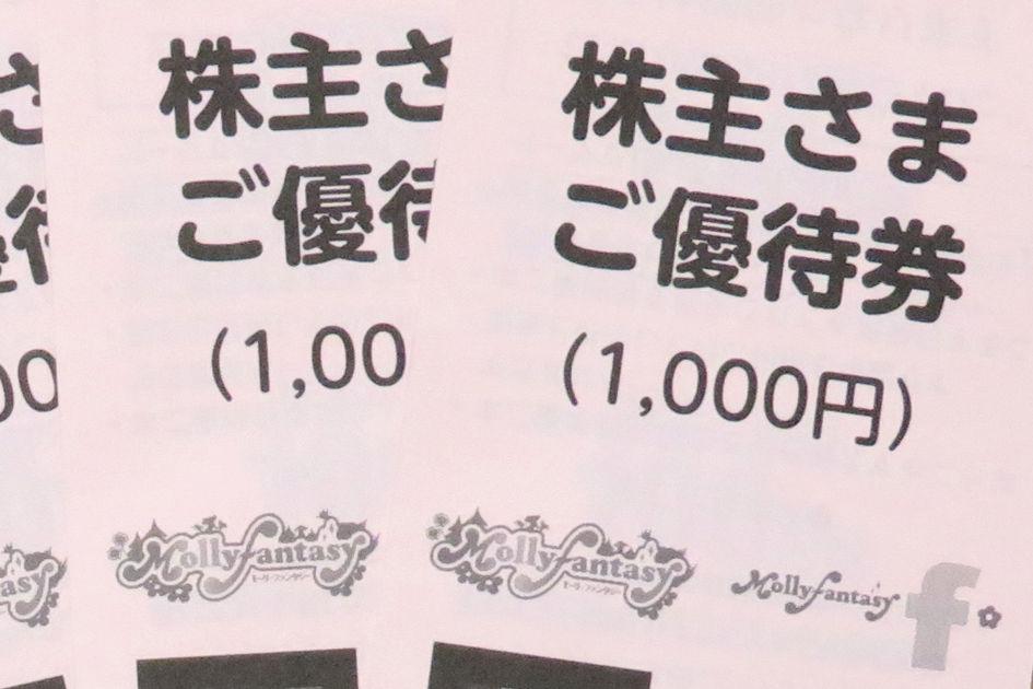 イオンファンタジー株主優待
