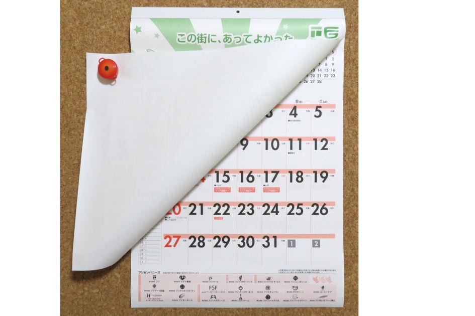 フジのカレンダー