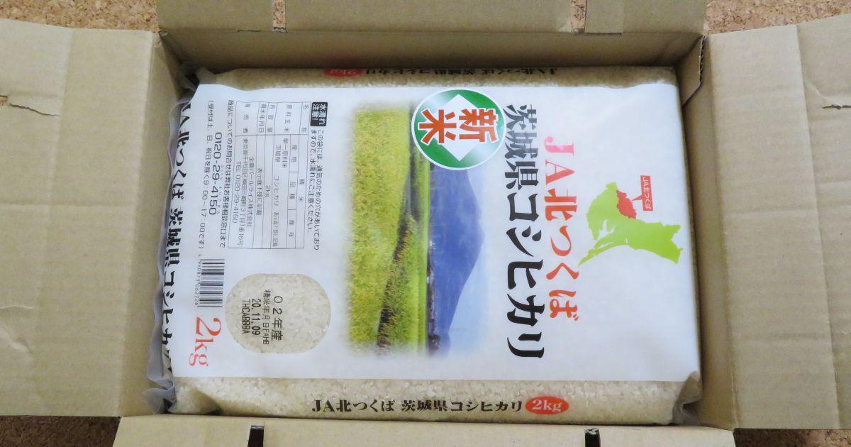 エコスの株主優待品のお米が到着
