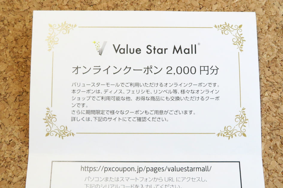プレステージ・インターナショナルの株主優待