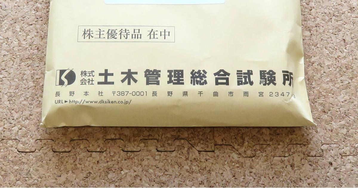 土木管理総合試験所の株主優待品
