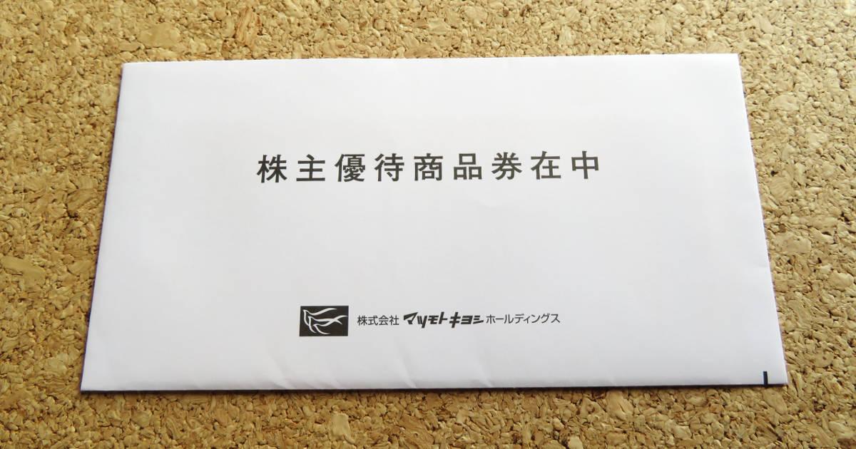 マツモトキヨシホールディングスの株主優待