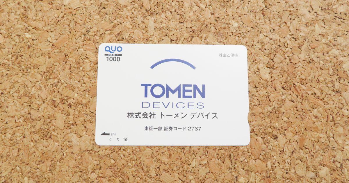 トーメンデバイスからQUOカードが到着