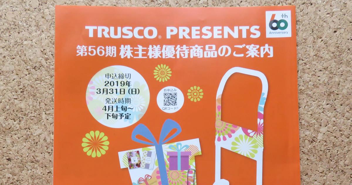 トラスコ中山優待パンフレット2019