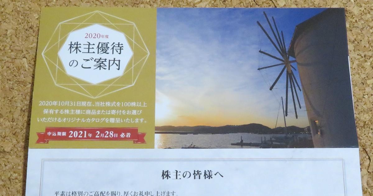 萩原工業の株主優待が到着
