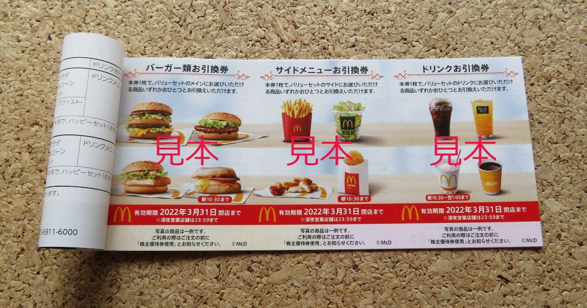 日本マクドナルドの株主優待券が到着