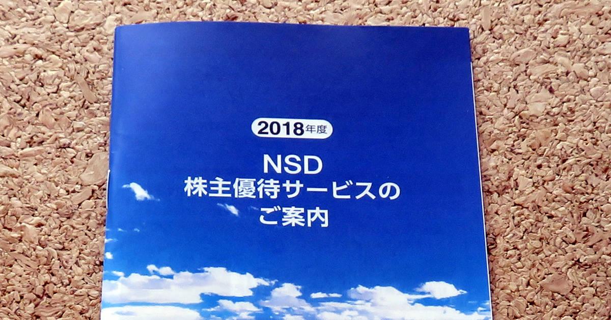 NSDの株主優待案内