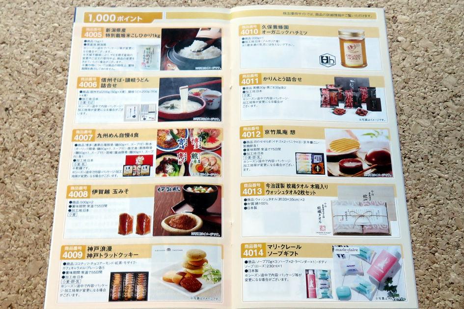 NSD株主優待カタログ