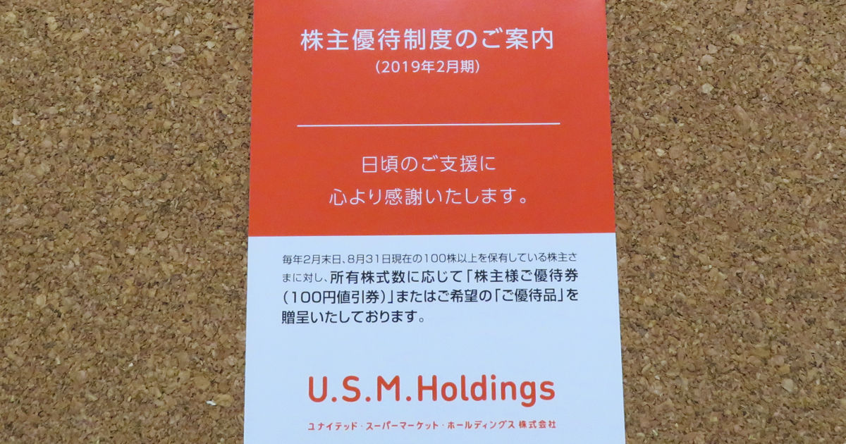 USMHoldingsの株主優待案内