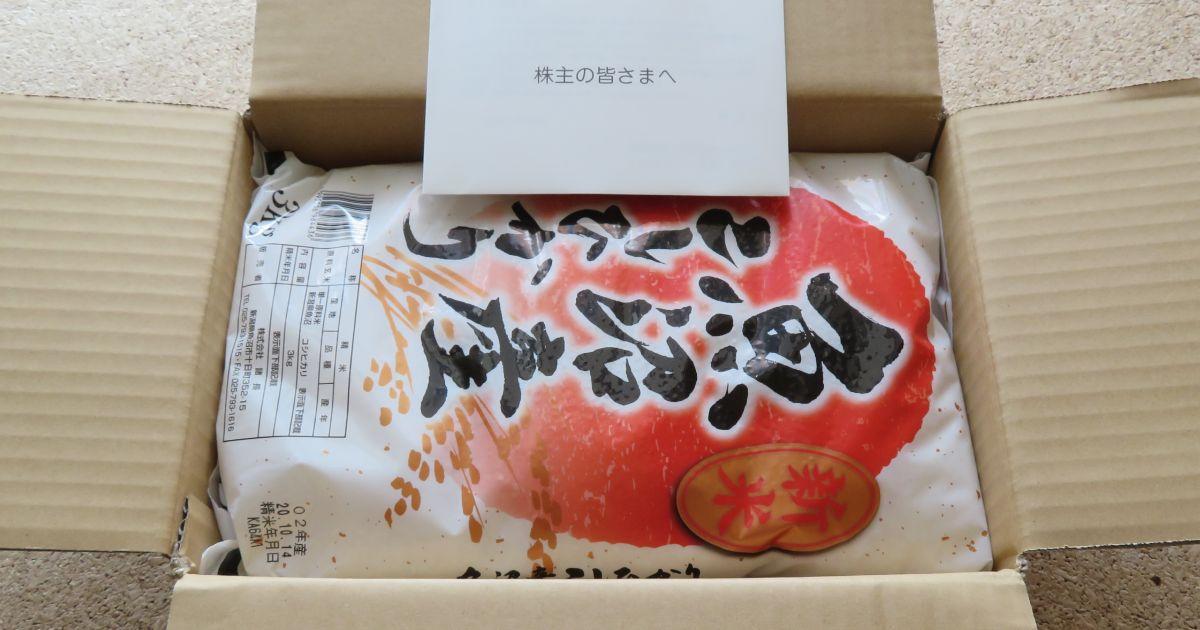 イオンファンタジーの株主優待のお米が到着
