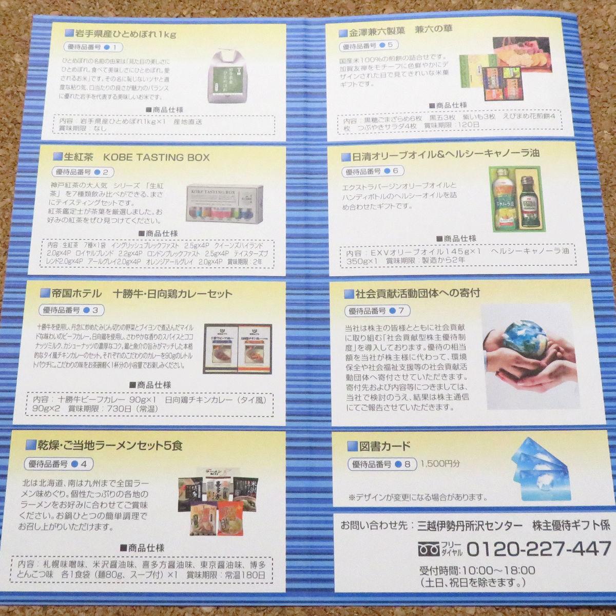 東京個別指導学院の株主優待カタログ
