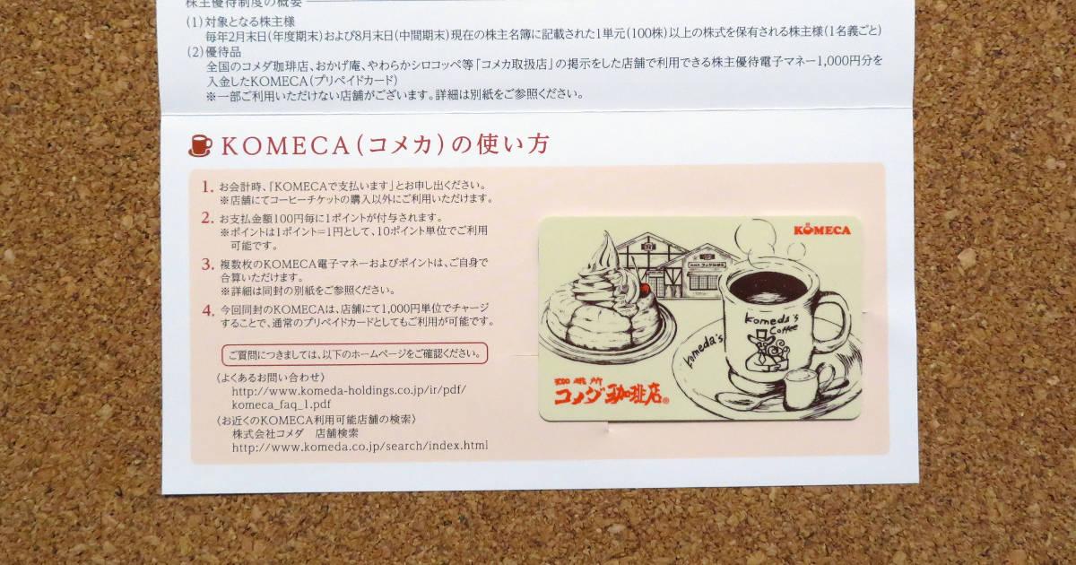コメダの株主優待KOMECA