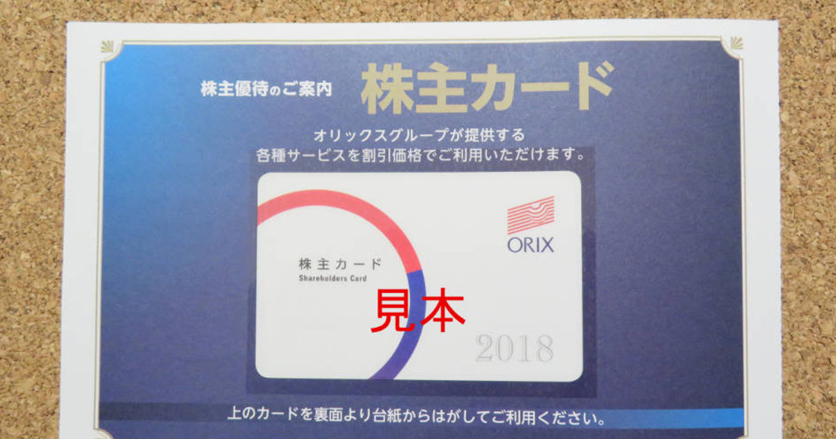 オリックスの株主優待カード