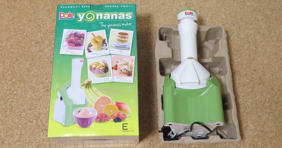 プレミアム優待倶楽部のヨナナスアイスクリームメーカー