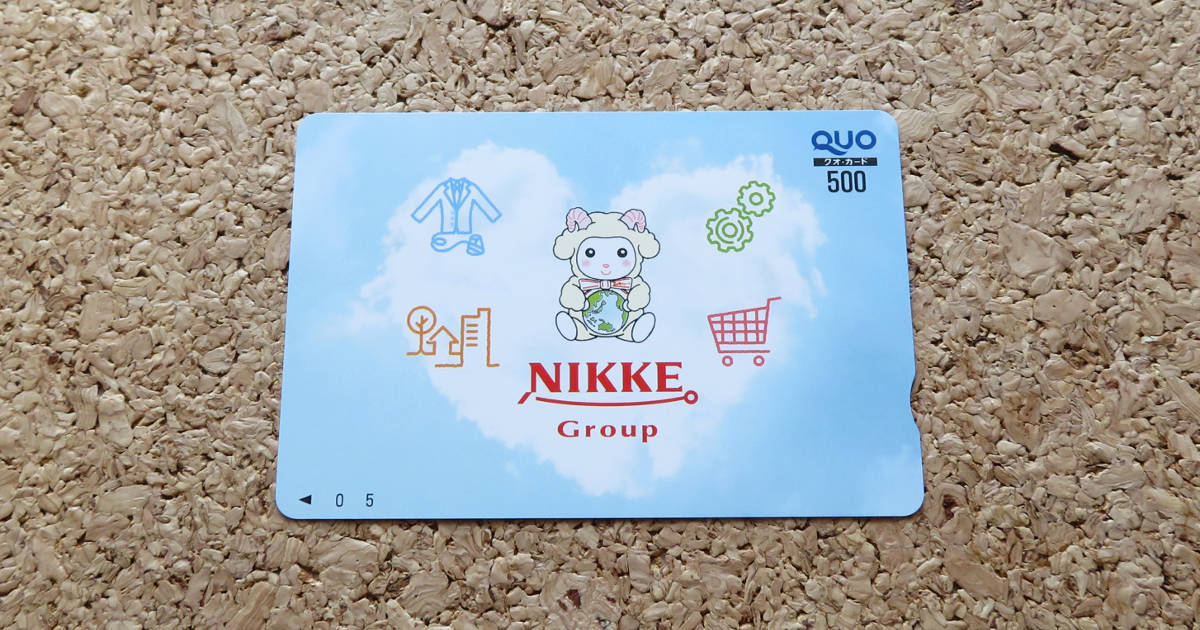 ニッケの株主優待QUOカードが到着
