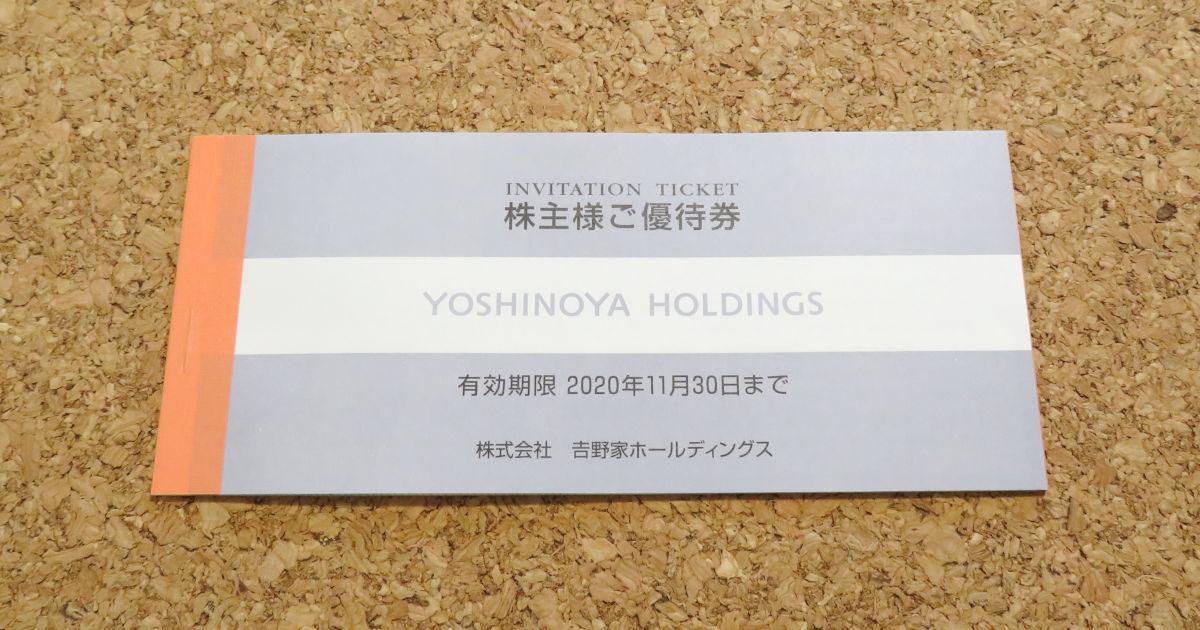 吉野家HDの株主優待券が到着