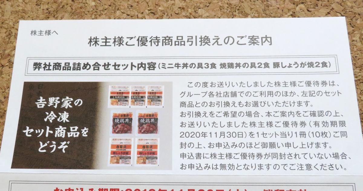 吉野家HDの株主優待商品詰め合わせセット