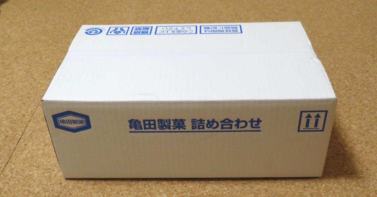 亀田製菓の株主優待品が到着