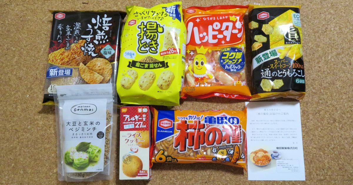 亀田製菓の株主優待品