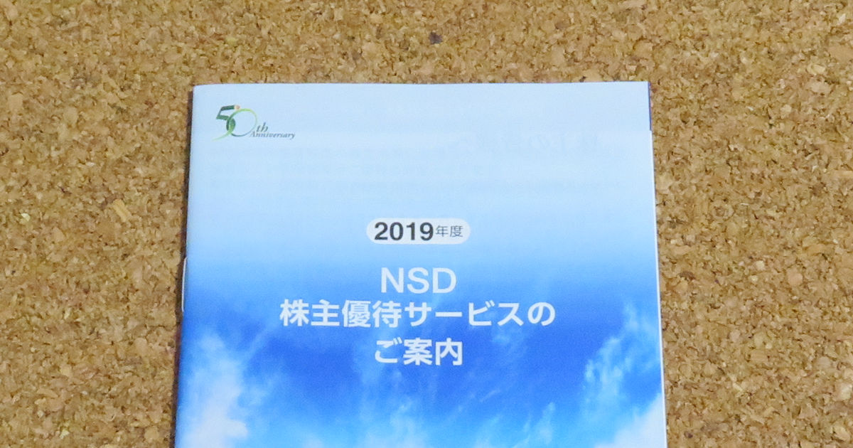 NSD株主優待サービスの案内