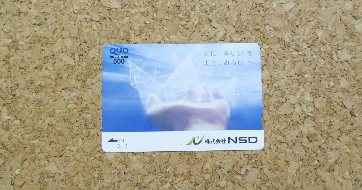 NSDからQUOカードが到着