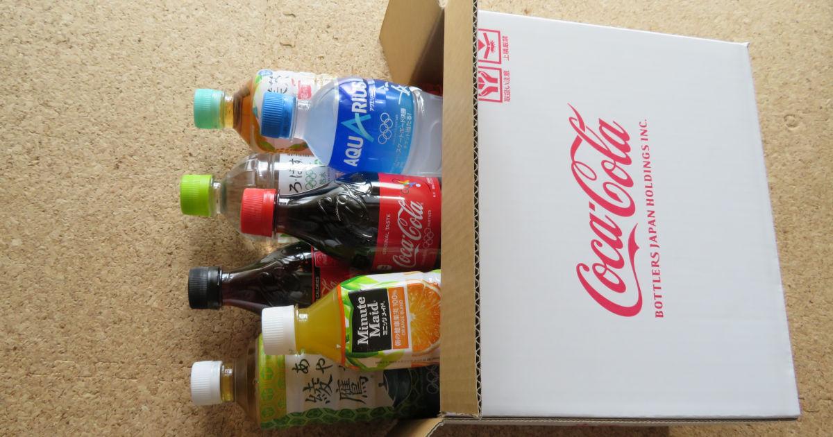 コカ・コーラの株主優待品が到着