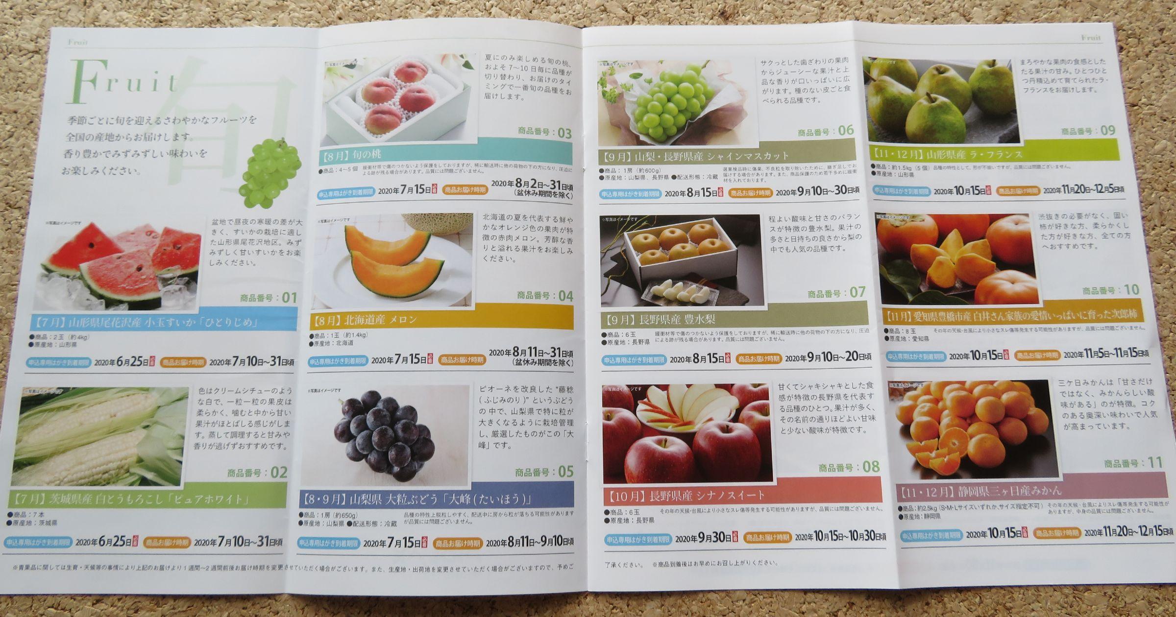 パイオラックスの株主優待カタログギフト