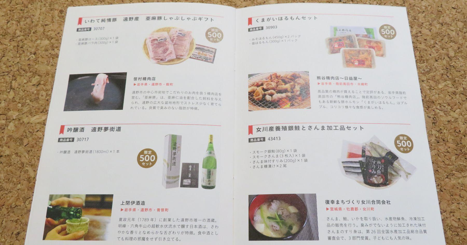 日本モーゲージサービスの株主優待カタログ