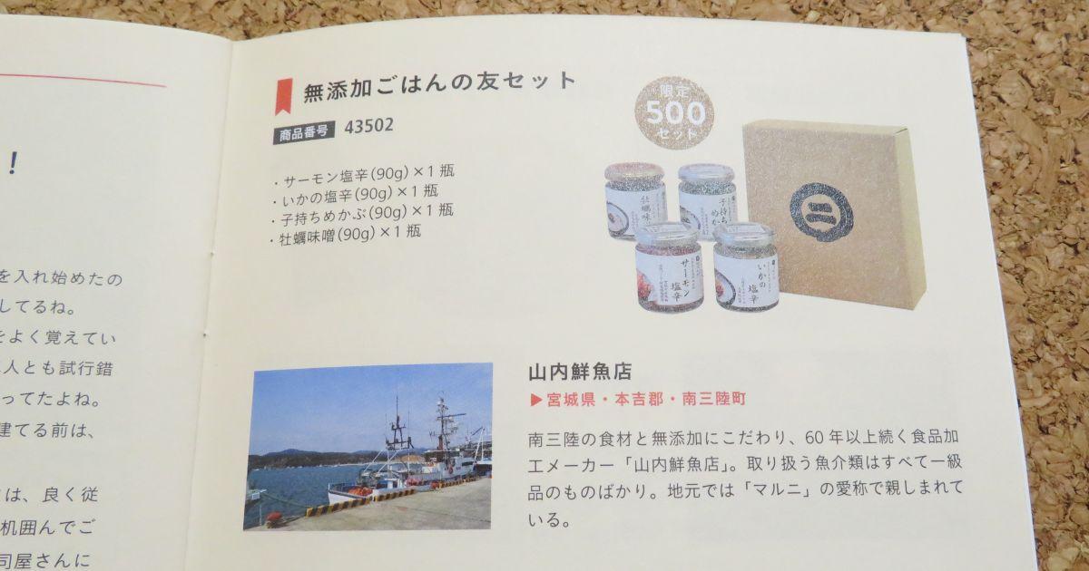 日本モーゲージサービスの株主優待カタログが到着