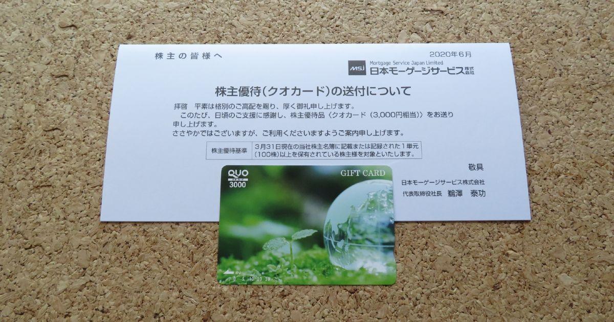日本モーゲージサービスのクオカードが到着