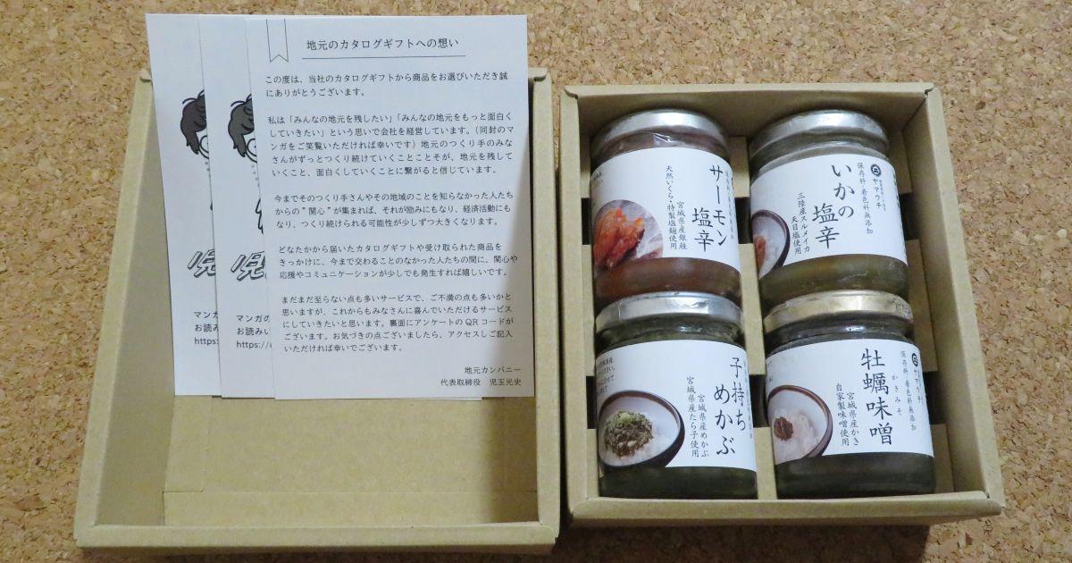 日本モーゲージサービスの株主優待品が到着